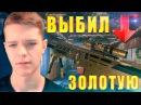 ЗОЛОТАЯ AS50 В WARFACE - ВЫБИЛ ЗОЛОТО