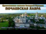 Почаевская Лавра: взгляд с небес с высоты птичьего полета. Зима и лето