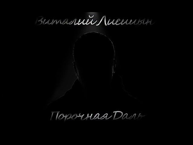 Виталий Лисицын Альбом