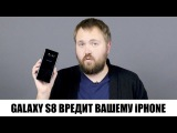 Первое впечатление от Samsung Galaxy S8+