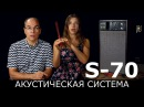 Radiotehnika S-70. Лучший обзор. Дана захватила эфир