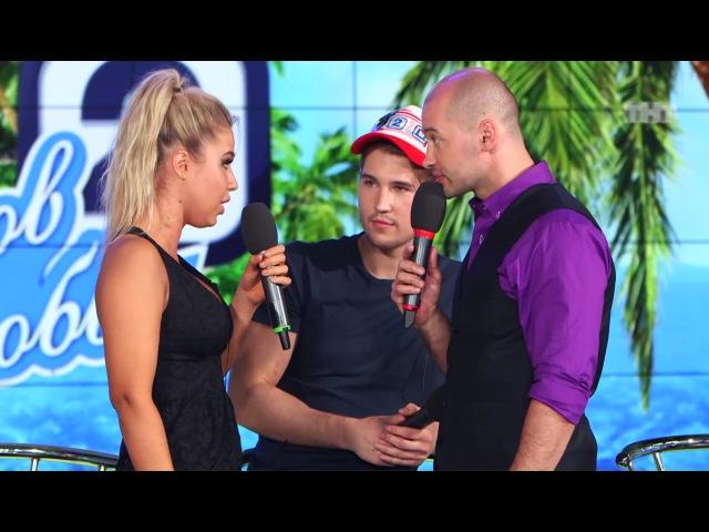 Дом-2: Либо остров, либо ЗАГС! из сериала Дом 2. Остров любви смотреть бесплатно ви ...