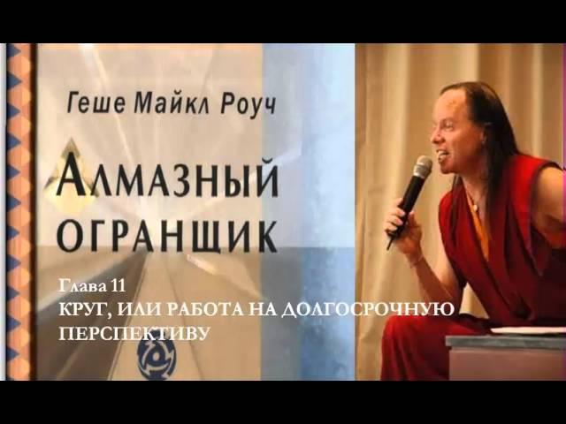 13 Алмазный огранщик гл 11 аудиокнига Майкл Роуч