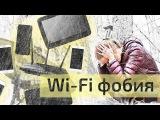 RTД на Русском (Wi-Fi фобия)