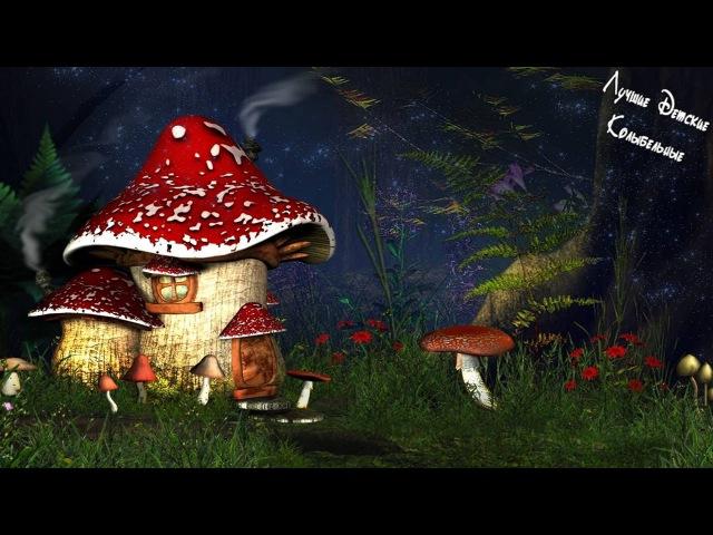 💕 3 ЧАСА 💕 КОЛЫБЕЛЬНАЯ для Малышей Сказочный Лес 🌙 Музыка для Сна 🌙 Лучшие Детские Колыбельные