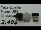 USB мини Флешка для Автомагнитолы с Алиэкспресс/Aliexpress