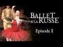 Ballet a la Russe (E1) A make-or-break show for a young graduate of the Vaganova Ballet Academy
