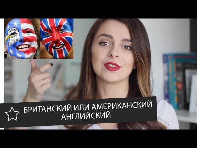 БРИТАНСКИЙ и АМЕРИКАНСКИЙ английский язык разница, акценты, произношение || Skyeng