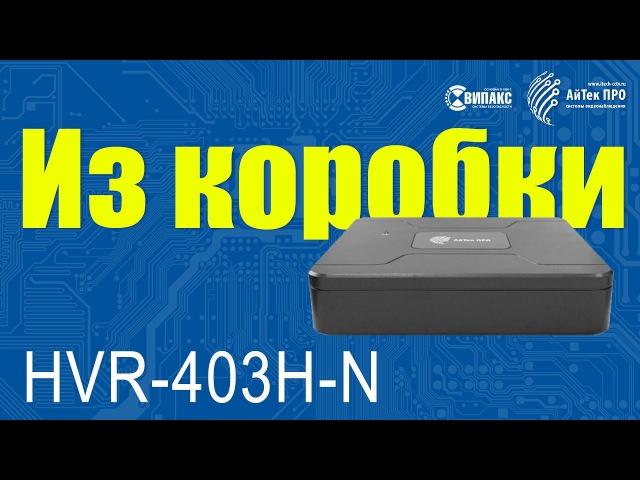 Гибридный видеорегистратор АйТек ПРО HVR-403H-N