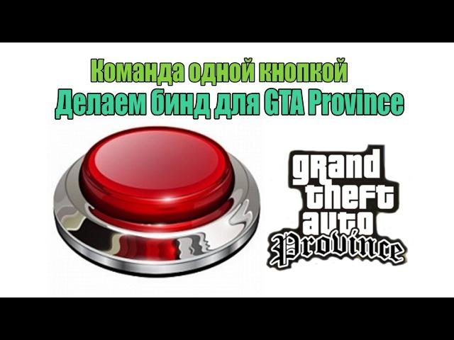 Команда одной кнопкой. Делаем бинд в GTA Province.