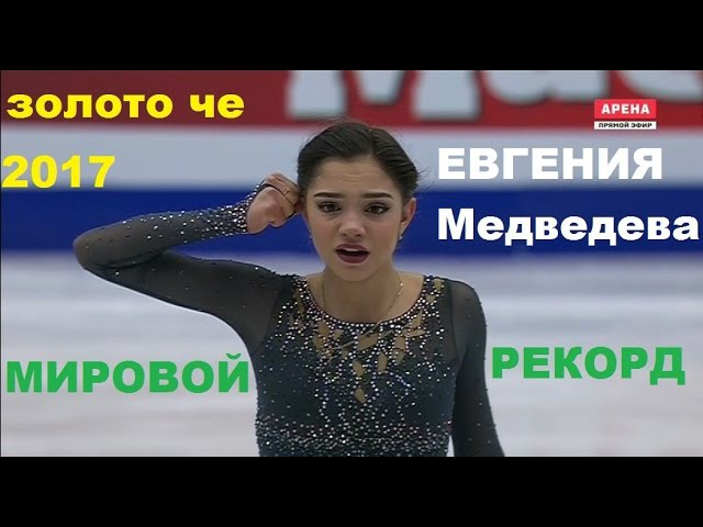 Гордость России!Евгения Медведева-Золото Чемпионата Европы!Мировой рекорд!