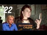 По горячим следам. 22 серия. Отчаянная домохозяйка. 2 сезон (2011). Детектив @ Русские сериалы