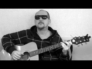 Антон Холкин - Москва (Отрави меня дымом своих сигарет) песня гр. Зверинец