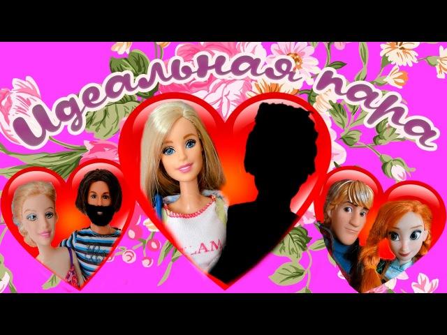 Барби и Кен в шоу ИДЕАЛЬНАЯ ПАРА. Голосуй! Мама Барби, Маша и Медведь