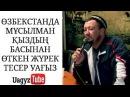 Өзбекстанда мұсылман қыздың басынан өткен жүрек тесер оқиға Абдуғаппар Сманов