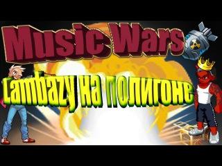 Music Wars: Против злой обиженки Узурпаторши:D