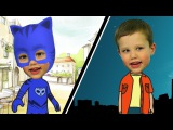 Мистер Макс герой в МАСКЕ -  Герои в масках мультяшка новая серия