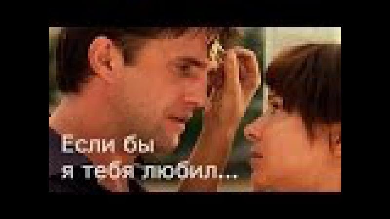 Если бы я тебя любил. ❤ЛЮБИМАЯ❤ мелодрама рассказывает о том, как любить и быть ...