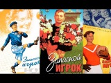 Запасной игрок. СССР. 1954 год. Георгий Вицин.