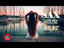 BEST SAX HOUSE LOUNGE MUSIC mixed SUMMER EMOTIONS MIX CHILL OUT HOUSE SAXOPHONE LOUNGE TOP MUSIC
