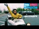 Орёл и Решка - 12 сезон 2 серия - Дюссельдорф (2016)