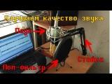 Как улучшить качество звука! Стойка, паук, поп-фильтр для микрофона