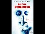 Мёртвая тишина (Dead Silence, 2006)