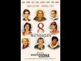 8 женщин (8 femmes, 2001)