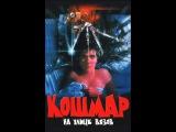 Кошмар на улице Вязов (A Nightmare on Elm Street, 1984)