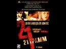 21 грамм (21 Grams, 2003)