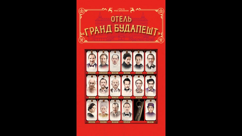 Отель «Гранд Будапешт» (The Grand Budapest Hotel, 2014)