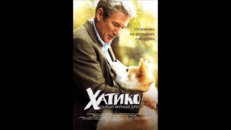 Хатико: Самый верный друг (Hachi: A Dog's Tale, 2008)