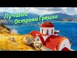 ЛУЧШИЕ острова ГРЕЦИИ (рейтинг туристов) Greece  greek islands