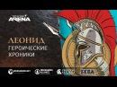 Total War ARENA Леонид Героические хроники