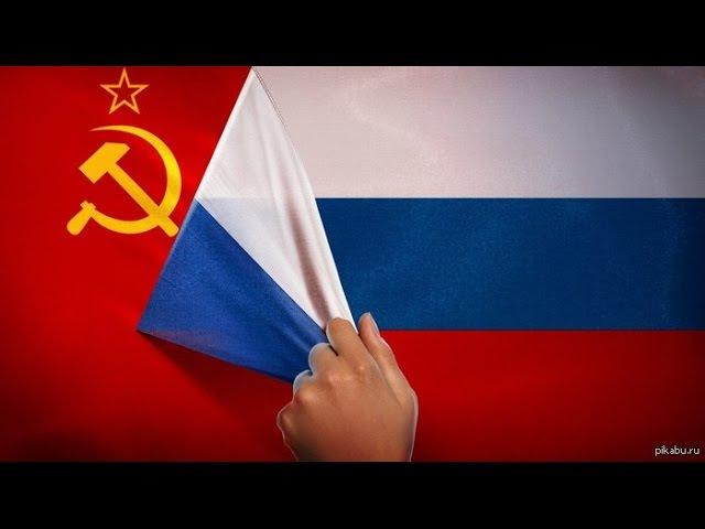 СМИ РФ сообщают - СССР юридически СУЩЕСТВУЕТ