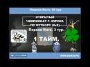 Открытый Чемпионат г Курска 8x8 Первая лига 3 тур Виктория Пингвины 2 1 тайм