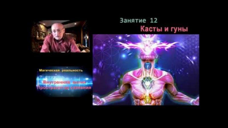 12.1 Внутренняя магия Как Астрал и Магия меняют точку сборки человека
