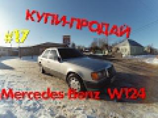 КУПИ-ПРОДАЙ 17 Mercedes-Benz W124 за 70000р. Легенда 90х. (Перекупы авто)