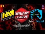 Na'Vi vs Liquid #1 (bo2) | DreamLeague Season 7 - 12.05.2017
