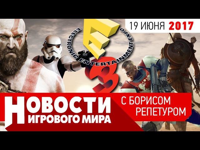 НОВОСТИ: Вся E3 в одном выпуске! Beyond Good Evil 2, Wolfenstein, Anthem и много Skyrim-а » Freewka.com - Смотреть онлайн в хорощем качестве