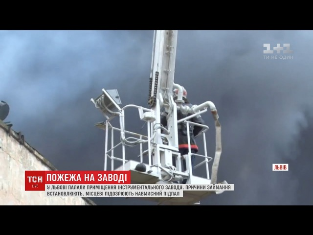 Десятки рятувальників боролись з вогнем, що охопив приміщення інструментального заводу у Львові
