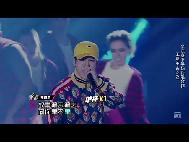 170902 GAI x Jackson Wang - Rap of China performance