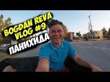 BOGDAN REVA VLOG #9 Я плохой сосед, местность где я живу в Греции