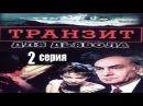 Транзит для дьявола 2 серия из 6 (детектив, боевик, криминальный сериал)