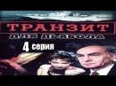 Транзит для дьявола 4 серия из 6 (детектив, боевик, криминальный сериал)