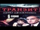 Транзит для дьявола 6 серия из 6 (детектив, боевик, криминальный сериал)