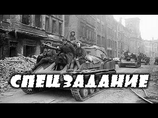 Спецзадание - лучший русский военный фильм о разведчиках великой отечественной ...