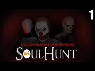 Робот, Жнец, Клоун-убийца и мертвые души - SoulHunt CO-OP