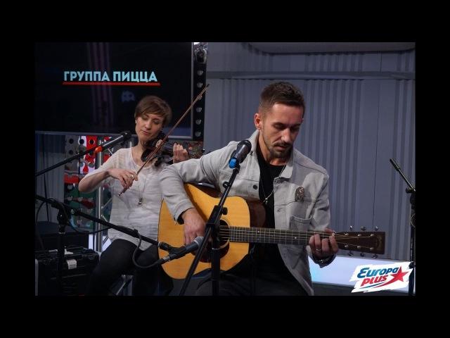 Группа Пицца - Романс @ Европа Плюс Акустика