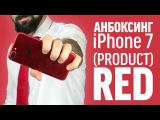 Распаковка красного iPhone 7 Plus